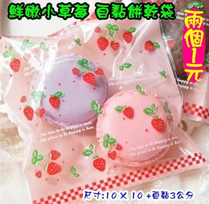 ✿買1送1✿鮮嫩小草莓自黏餅乾袋 婚禮小物 飾品  手工皂 包裝袋 禮物袋 糖果袋 DIY 【朵希幸福烘焙】
