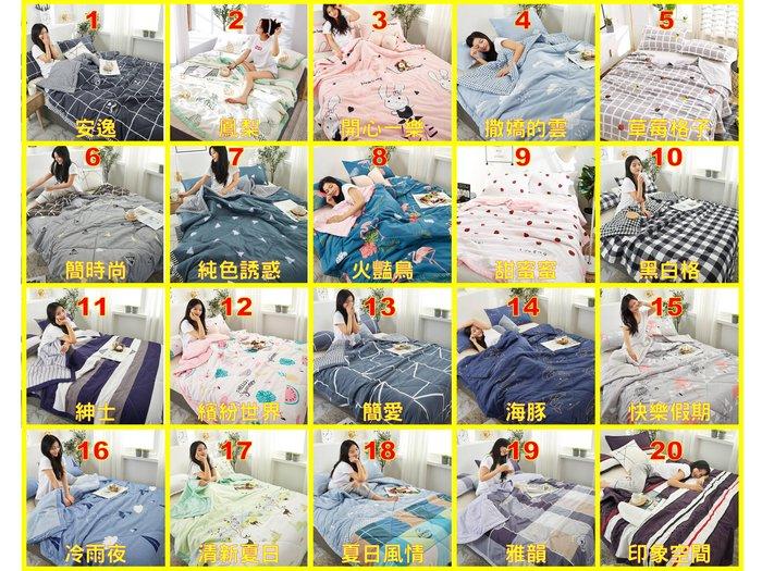 150公分寬標準雙人床涼被1件(180×200公分)+純棉枕套一對 [fundin001]俏《2件免運》20花色 水洗棉涼被空調被 不起球不褪色不縮水可機洗
