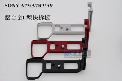 【高雄四海】現貨 SONY A7III A73 鋁合金L型支架.L型快裝板.豎拍板 手柄L板 A7R3 / A9 通用款