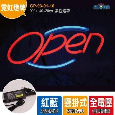 LED霓虹燈牌《GP-93-01-16》OPEN-40×20cm廣告招牌、LED燈牌客製化、字幕機、顯示屏、餐廳