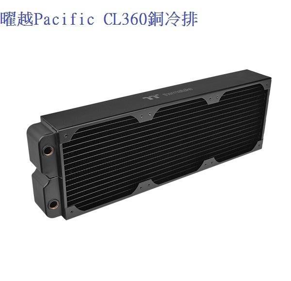 光華CUMA散熱精品*曜越 Pacific CL360 銅冷排 厚排 CL-W191-CU00BL-A 3D~客訂