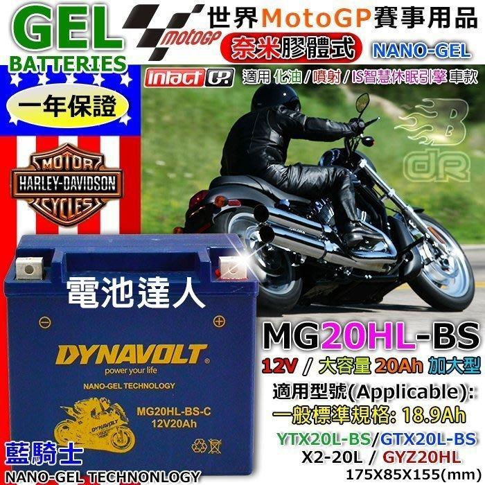 【鋐瑞電池】MG20HL-BS YTX20L GTX20L DYNAVOLT 藍騎士 超強勁 機車電池 哈雷重機 BMW