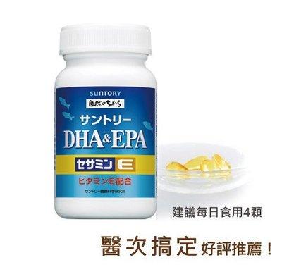 三得利 suntory 魚油 DHA&EPA+芝麻明E  120顆/瓶