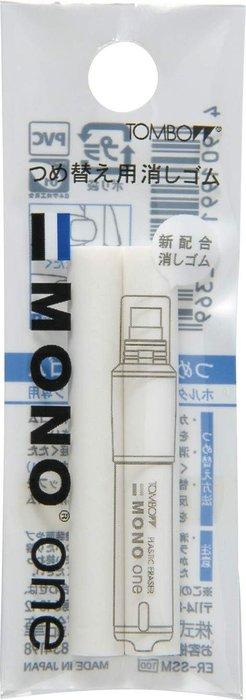 【東京速購】Tombow 蜻蜓牌 MONO 10周年限定 旋轉橡皮擦 多種顏色可選 - 補充蕊