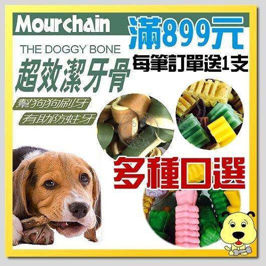 【幸福培菓寵物】滿899元加一元送知名品牌潔牙骨一筆訂單一支體驗價1元(限購1次)