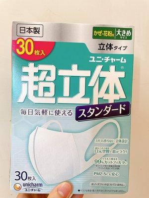 日本超立體口罩30入 日本製 現貨