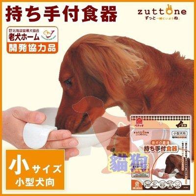 **貓狗大王**日本PETIO《 老犬/傷殘犬用-餵食輔助碗 S號》適合老犬或生病狗兒