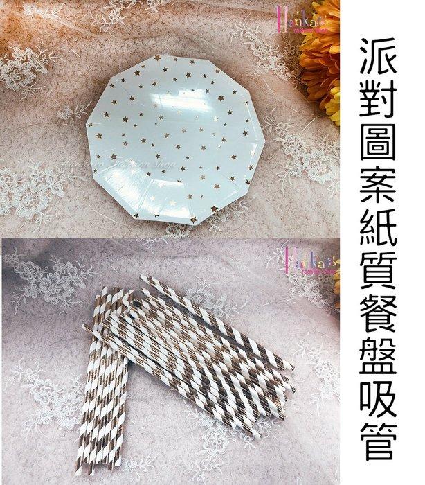 ☆[Hankaro]☆歐美創意派對布置道具銀箔圖案免洗盤/吸管(微瑕疵出清)