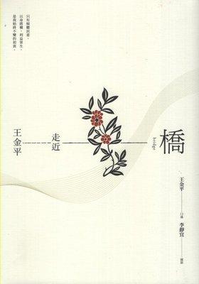 +*欣閱書室*河景書房出版「橋:走近王金平」李靜宜著_全新