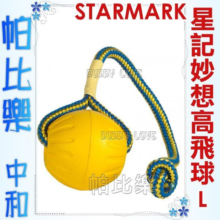 帕比樂-美國STARMARK星記玩具【1116星記妙想球(L號)附繩子】中大型犬適用,浮水玩具