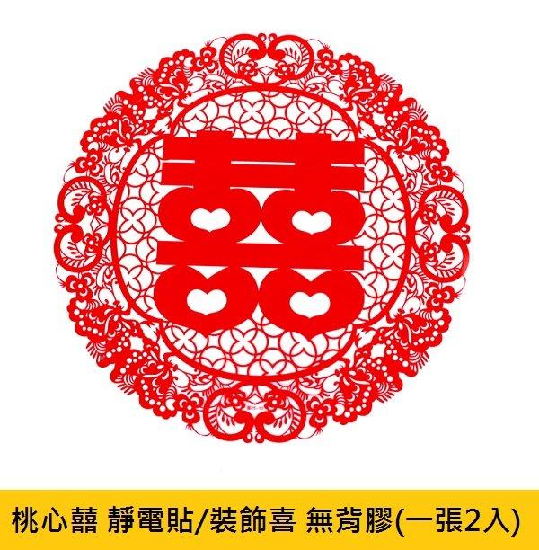 ☆創意特色專賣店☆桃心囍  靜電貼/裝飾喜 無背膠(一張2入)