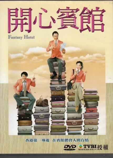 港劇  開心賓館 - 陶大宇 黎耀祥 吳美洐 ( 雙語 10片DVD ) -二手DVD(下標即售)