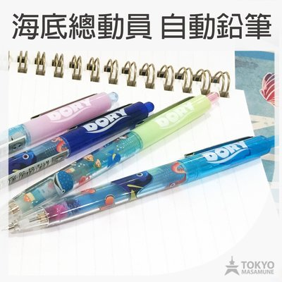 【東京正宗】 日本 迪士尼 皮克斯 海底總動員2 多莉去哪兒 自動鉛筆 自動筆 共2款 #PEN