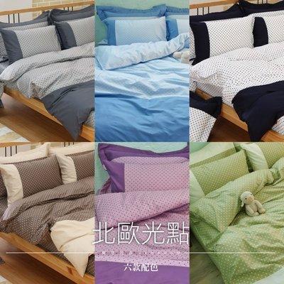 《40支紗》雙人加大床包/被套/枕套/4件式【共6色】北歐光點 100%精梳棉 -麗塔寢飾-