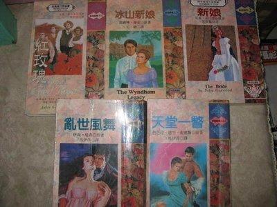 二姑書坊 :   冰山新娘  +  紅玫瑰 + 亂世風舞  + 天堂一瞥