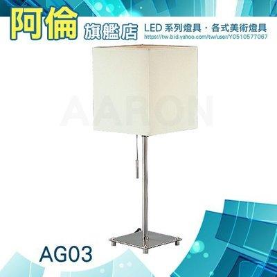 【阿倫旗艦店】《AG03+AV136》方型 檯燈 檯燈+燈泡 /床頭燈 北歐風格含LED燈泡/吊燈/小夜燈/壁燈/枱燈