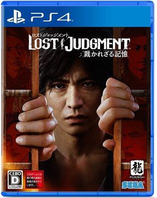 (預購2021/9/24特典依官方公布)PS4 審判之逝:湮滅的記憶 繁體中文版