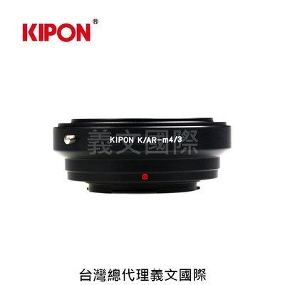 Kipon轉接環專賣店:KONICA AR-M4/3(Panasonic|M43|MFT|Olympus|柯尼卡|GH5|GH4|EM1|EM5)