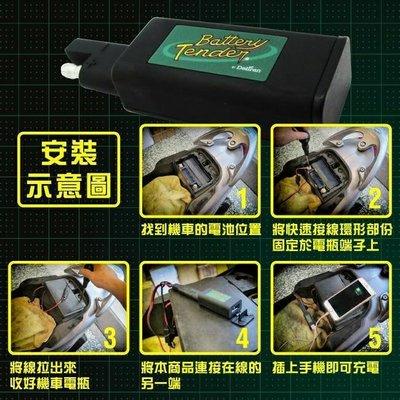 【電池達人】Battery Tender USB充電接頭 + 快拆接頭 哈雷 重型機車 電池 電瓶 旅遊 露營USB充電