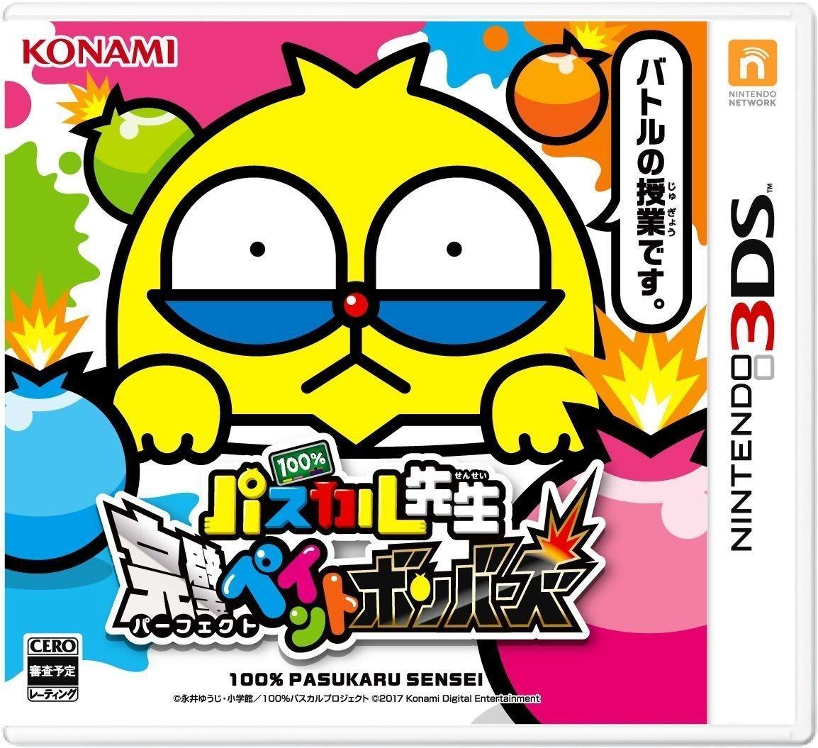【勁多野】現貨供應 3DS 100% 帕斯卡老師 完美顏料轟炸機 普通版 純日版 (日幣5378)
