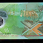 【低價外鈔】馬爾地夫2015(2016)年50RUFFIYAA塑膠鈔一枚,最新發行~