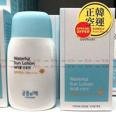 韓國熱銷 宮中秘策兒童防曬乳 30倍/50倍 防曬系數 幼兒童專業品牌