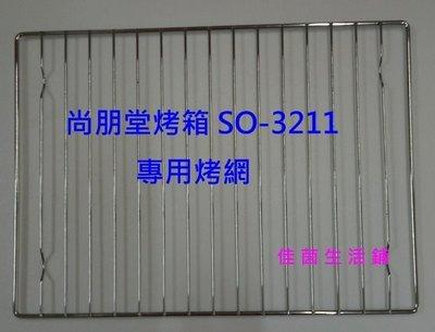 佳茵生活鋪~(烤網下標賣場)尚朋堂烘焙專用烤箱SO-3211/SO-7120G【專用烤網】~