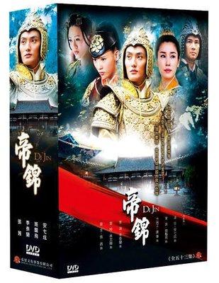 <<影音風暴>>(大陸劇1311)帝錦-精裝版 DVD 全53集 安七炫/施豔飛(下標即賣)12