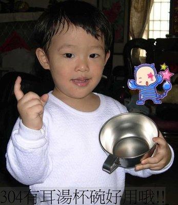 台灣製幼兒304不鏽鋼有耳湯碗/1入組合