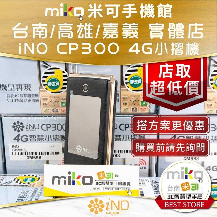 【國華MIKO手機館】iNO CP300 老人機 4G / LTE摺疊機 大音量 SOS鍵 空機價$1800