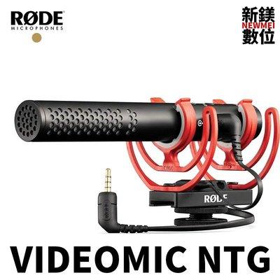 【新鎂】免運可刷卡分期現貨 RODE 廣播級槍型麥克風 VideoMic NTG MIC 指向型 收音 錄影