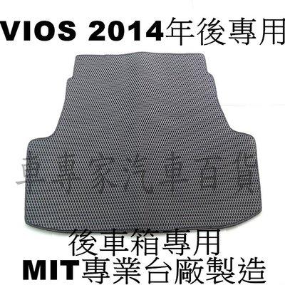 2014年4月~2018年2月 VIOS 後廂 後箱 防水托盤 車廂墊 置物墊 蜂巢墊 腳