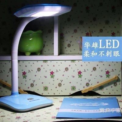 新品華雄LED護眼燈 臥室床頭書桌讀書...