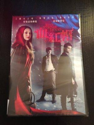 (全新未拆封)血紅帽 Red riding hood DVD(得利公司貨)