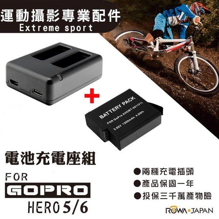 ☆台南PQS☆全新GOPRO 雙電池座充+電池一顆套餐 HERO5 HERO6 專用 雙槽充電組 雙電池充電器
