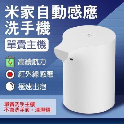 【coni mall】米家自動感應洗手機 主機 (不含洗手液) 現貨 當天出貨 米家 紅外線感應 急速出泡 低耗電