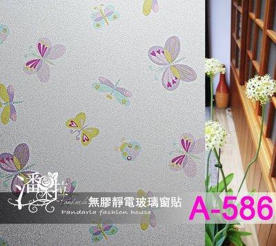 [潘朵拉玻璃窗貼專賣]A-586每才20元無膠靜電 玻璃窗貼 玻璃紙 diy   隔熱紙 霧面毛玻璃 抗UV  免費裁切