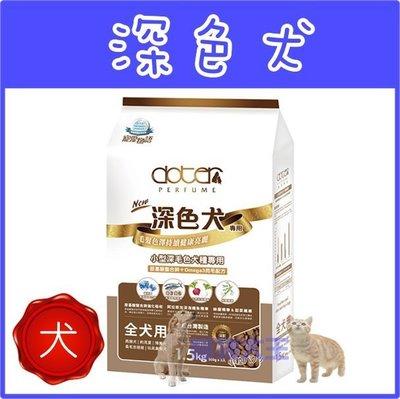 **貓狗大王**寵愛物語 深色犬 -腸胃保健專用犬飼料20kg