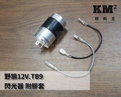 材料王*野狼 12V.TB9.雄獅.BS 台灣製造 長版 閃光器.方向燈繼電器*