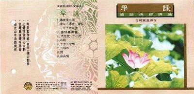 妙蓮華 CG-5013 國語課誦-早課...