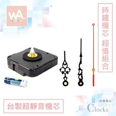 WA 台灣製造太陽牌 超靜音時鐘機芯 (螺紋高6mm) 黑色指針 安靜無聲 可DIY更換 附電池 組裝說明書