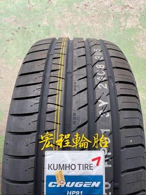 【宏程輪胎】 HP91 255/60-18 112V 錦湖輪胎