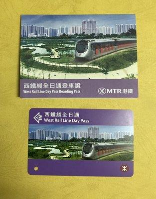車票 西鐵 全日通 登車證 2008年港鐵 收藏 WEST RAIL LINE (0026A)