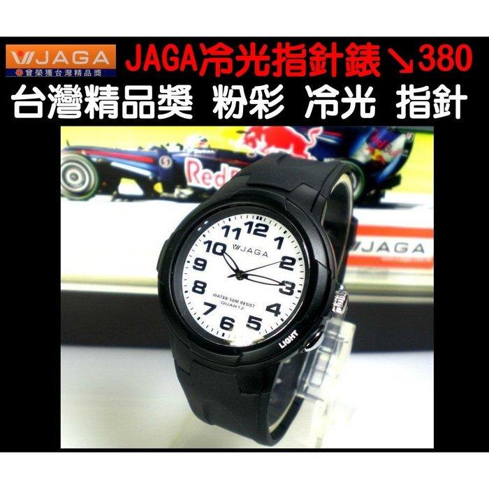 JAGA捷卡冷光照明 指針錶 學生錶 運動錶 上班族 生日禮物 附錶盒 台灣精品獎【超低價↘380】AQ68多種顏色可選