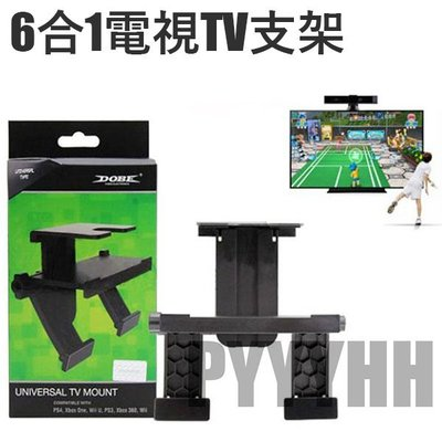 PS4 PS3 XBOX ONE XBOX 360 WII TV支架 支架 體感器支架 6合1 支架