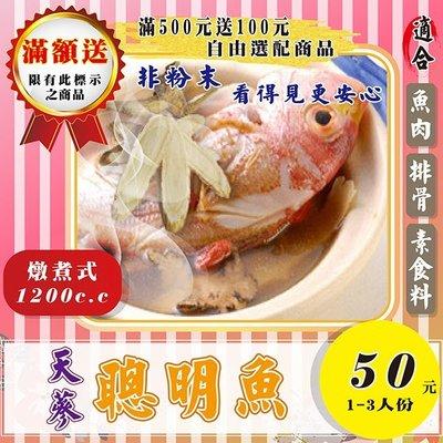 FB10【天蔘▪聰明魚】✔可素食▪夠量...