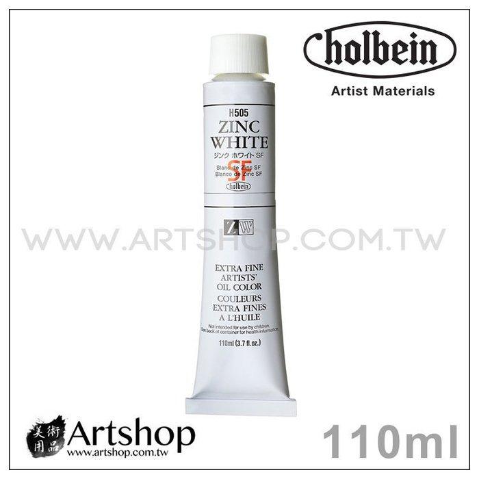 【Artshop美術用品】日本 HOLBEIN 好賓 HOC 專家級油畫顏料 110ml (單色) 白色系