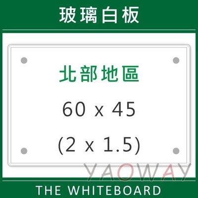 【耀偉】含安裝@臺北市免運@(無磁性)玻璃白板60*45 (2x1.5尺)【僅配送新竹以北地區-運費另詢】