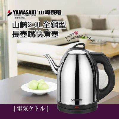 【YAMASAKI山崎】(2.0L)全鋼型長壺嘴快煮壺,SK-2828S 免運!!