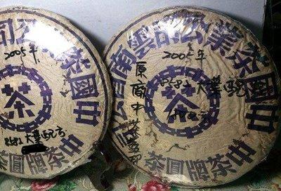 2005年 中茶牌藍印 圓茶 正品 印級生茶  純乾蒼生茶  請把握分享